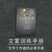 文案训练手册 | 文字工作者的必修手册