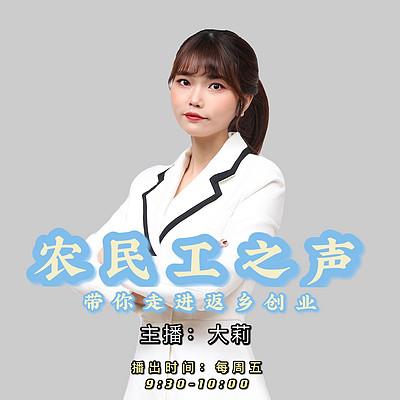 农民工之声| 富顺县农民工创业故事