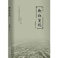 赵华笔记   历史文化民镇的记忆与乡愁
