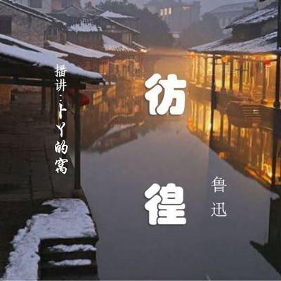 彷徨:鲁迅短篇小说集|卜丫读书