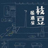 枝豆居酒屋