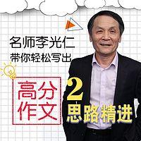 名师李光仁:带你轻松写出高分作文2
