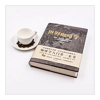 世界咖啡学—韩怀宗