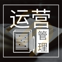 小麦学院|教培机构运营管理手册