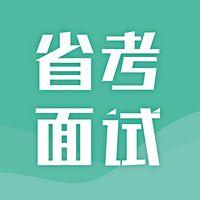 2019年省考公务员面试逆袭秘课(必看)