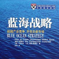 容勒解读蓝海战略