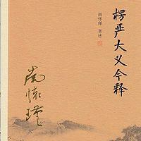 《楞严大义今释》--南怀瑾