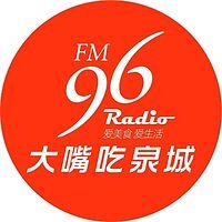 FM96大嘴吃泉城