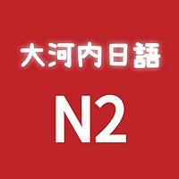 日语N2真题听力2010-2020年