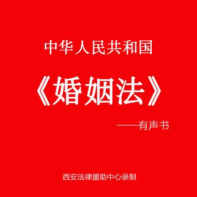 中华人民共和国《婚姻法》