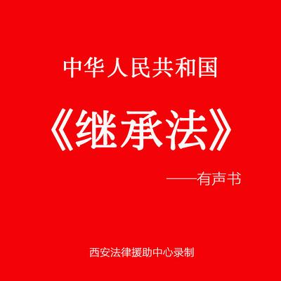 中华人民共和国《继承法》