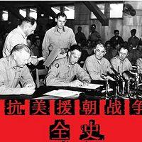 抗美援朝战争全史