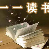 一 一读书