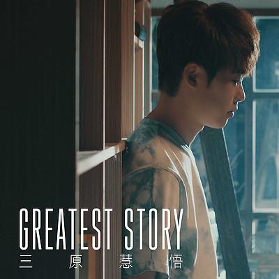 三原慧悟:Greatest Story