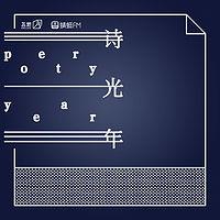 飞地诗光年:互联网首款有声诗歌日历