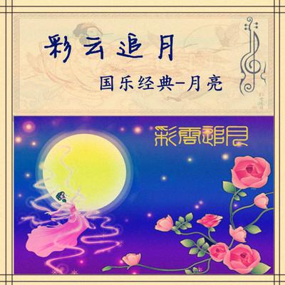 国乐经典--彩云追月(月亮主题)