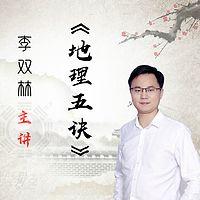 李双林讲解《地理五诀》,进阶风水必学。