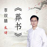 李双林讲解风水经典《葬书》