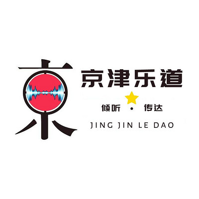 京津乐道 | 蜻蜓FM官方运营商