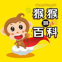 猴猴聊百科 课外知识必读