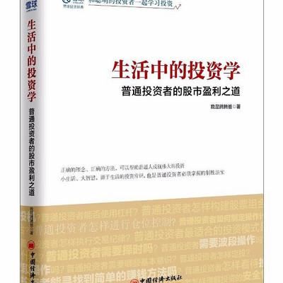 精读《生活中的投资学》