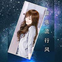 【音乐流行风】音乐美文影视综合推荐