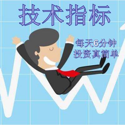 技术指标|每天6分钟投资真简单