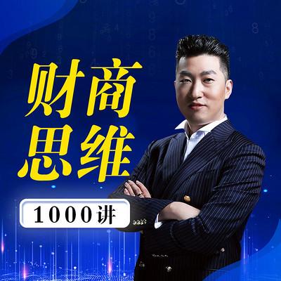 周文强财商思维1000讲
