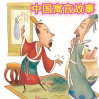 中国寓言故事 经典国学 儿童教育
