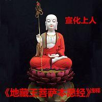 宣化上人《地藏王菩萨本愿经浅释》