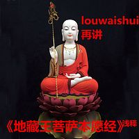 louwai再讲《地藏王菩萨本愿经浅释》
