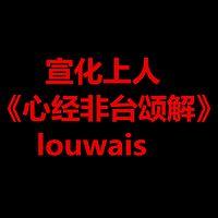 宣化上人《心经非台颂解》louwais