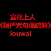 宣化上人《楞严咒句偈疏解》 louwai