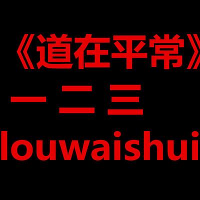 道在平常一 二 三louwaishui