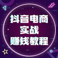 抖音电商运营赚钱零基础入门课程