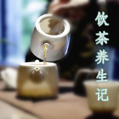 饮茶养生记