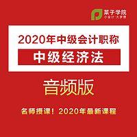 2020年中级会计职称|中级经济法