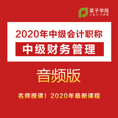 2020年中级会计职称|中级财务管理