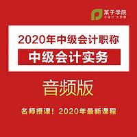 2020年中级会计职称|中级会计实务