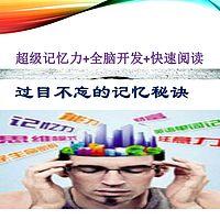 超级记忆力+全脑开发+快速阅读