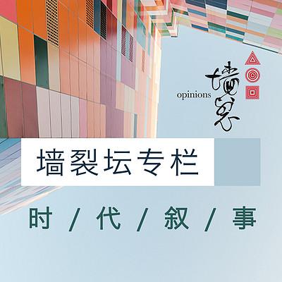 墙裂坛【时代叙事】