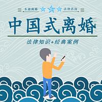 本源离婚咨询|中国式离婚