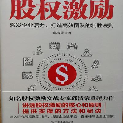 邱清荣:《股权激励》