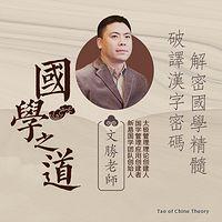 许文胜老师讲国学