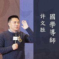 许文胜老师讲易经