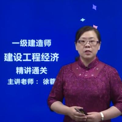 2019年一建|工程经济-徐蓉