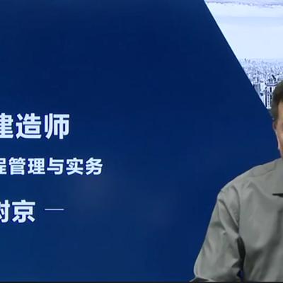 2019年一建|建设工程管理与实务王树京
