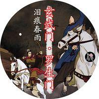 玄武门·罗生门——云遮雾罩的大唐开国史
