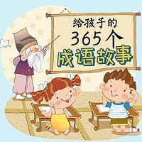 给孩子的365个成语故事