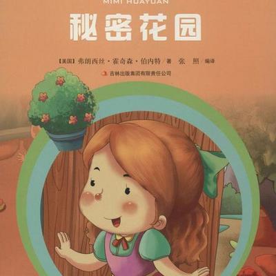 儿童文学《秘密花园》